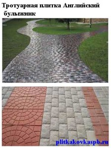Тротуарная плитка Английский булыжник