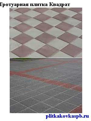 Заказать тротуарную плитку Квадрат в СПб и Ленинградской области.