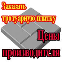 Тротуарная плитка Гатчинский район