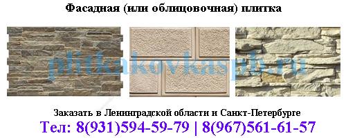 Фасадная плитка - заказать в СПБ и Ленинградской области