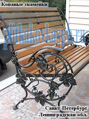 Кованые скамейки по заказу в Ленинградской области