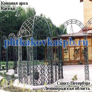 Кованая арка Каскад