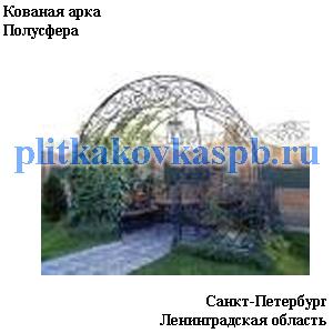 Кованая арка Полусфера