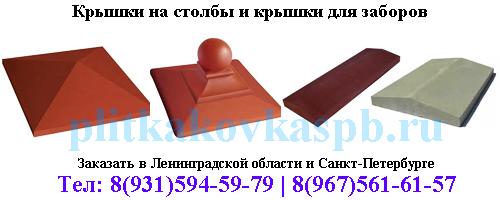 Крышки на столбы и крышки для заборов. Заказать в СПб и Ленинградской области