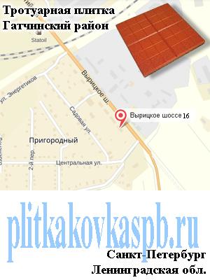 Купить тротуарную плитку Гатчинский район