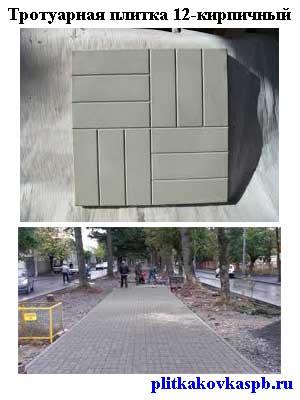 Укладка тротуарной плитки 12-кирпичный