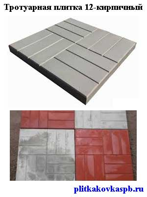 Тротуарная плитка 12-кирпичный