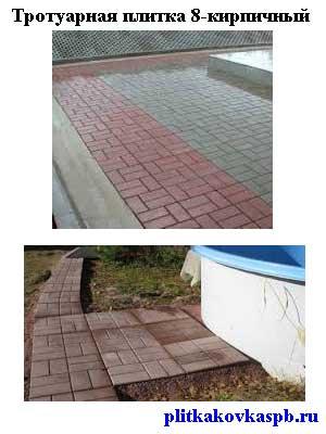 Тротуарная плитка 8-кирпичный