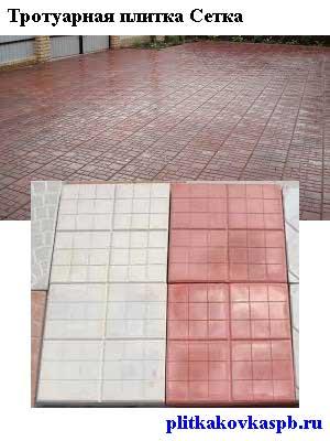 Заказать тротуарную плитку