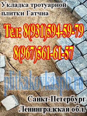 Укладка тротуарной плитки Гатчина