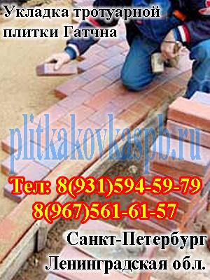 Тротуарная плитка Гатчина