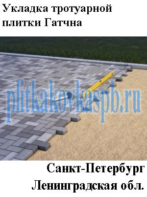 Укладка тротуарной плитки Гатчина: Гатчинский р-н Ленинградская обл.