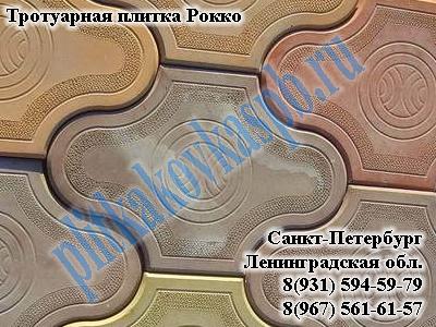 Укладка тротуарной плитки Рокко Ленинградская область