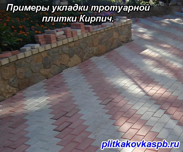 Примеры укладки тротуарной плитки Кирпич.