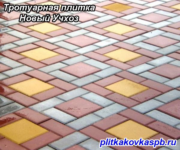 Тротуарная плитка Новый Учхоз