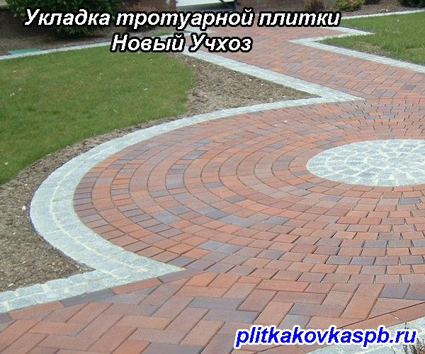 Укладка тротуарной плитки Новый Учхоз