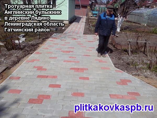 Укладка тротуарной плитки Английский булыжник в деревне Лядино, Ленинградская область, Гатчинский район