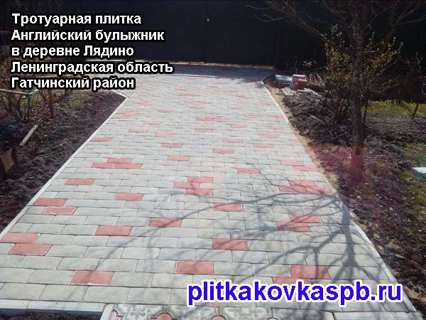 Пример укладки тротуарной плитки Английский булыжник в деревне Лядино, Ленинградская область, Гатчинский район