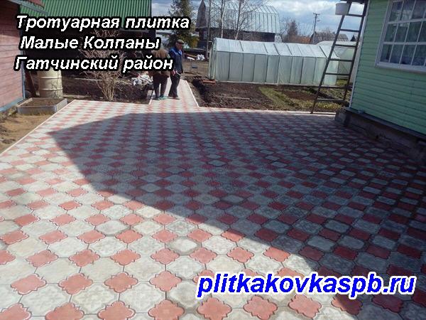 Тротуарная плитка в деревне Малые Колпаны, Ленинградская область, Гатчинский район