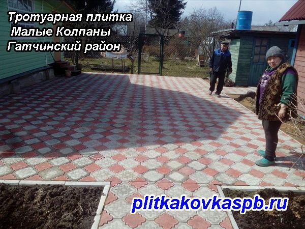 Укладка тротуарной плитки Клевер Краковский в деревне Малые Колпаны,