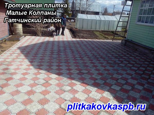 #Тротуарнаяплитка, #МалыеКолпаны