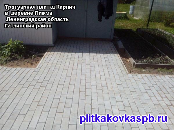 Тротуарная плитка в Пижме