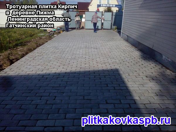 Пример укладки тротуарной плитки Кирпич в деревне Пижма, Ленинградская область, Гатчинский район