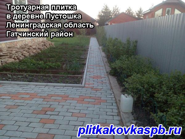 Тротуарная плитка в деревне Пустошка Ленинградская область Гатчинский район