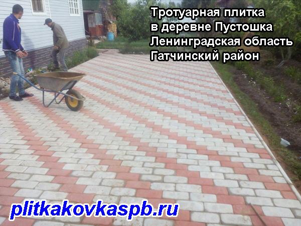 Укладка тротуарной плитки в деревне Пустошка