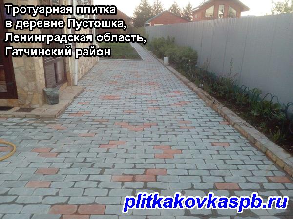 Пример укладки тротуарной плитки в деревне Пустошка