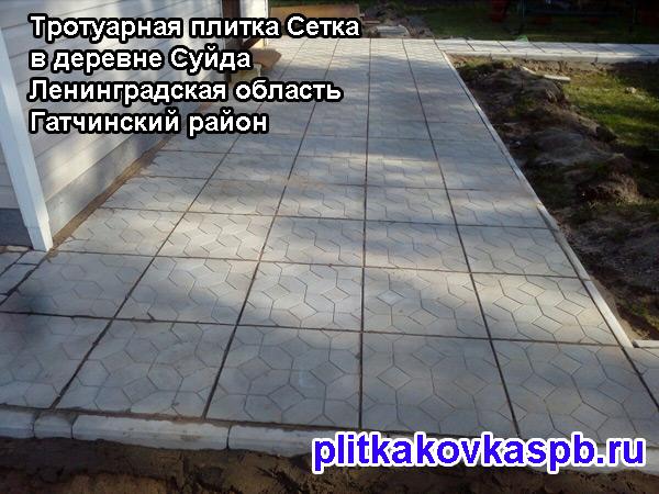 Тротуарная плитка в Суйде