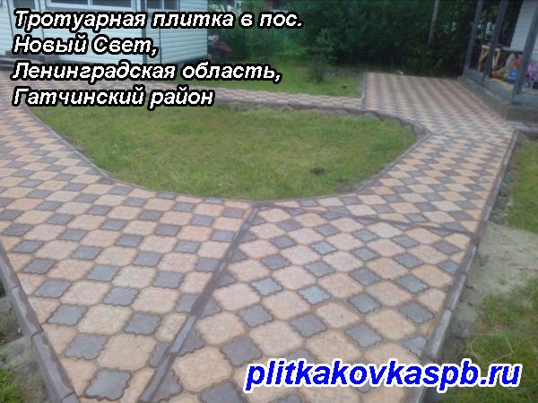Укладка тротуарной плитки Клевер Краковский Новый Свет