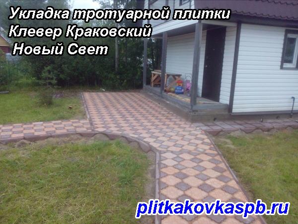 Пример укладки тротуарной плитки Клевер Краковский в пос. Новый Свет