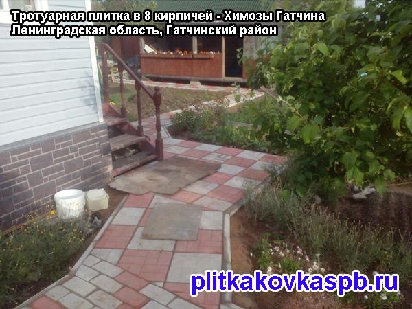 Укладка тротуарной плитки - Химозы Гатчина