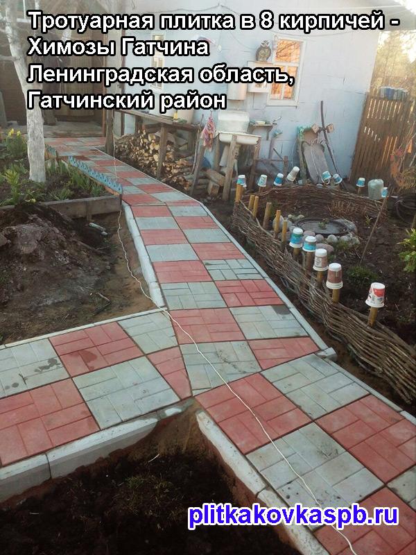 Пример укладки тротуарной плитки - Химозы Гатчина