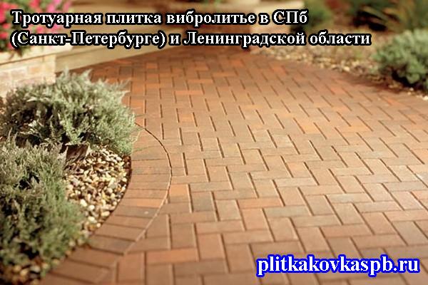 Тротуарная плитка вибролитье в СПб и ЛО