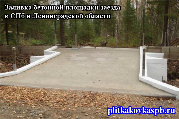 Бетонные площадки для автомобилей в СПб и Ленинградской области