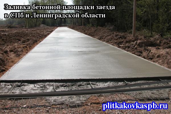 Заливка бетонной площадки: примеры, фото