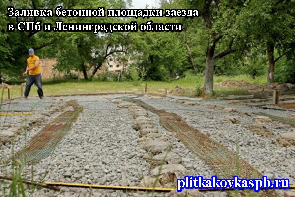 Заливка бетонной площадки заезда в СПб и Ленинградской области