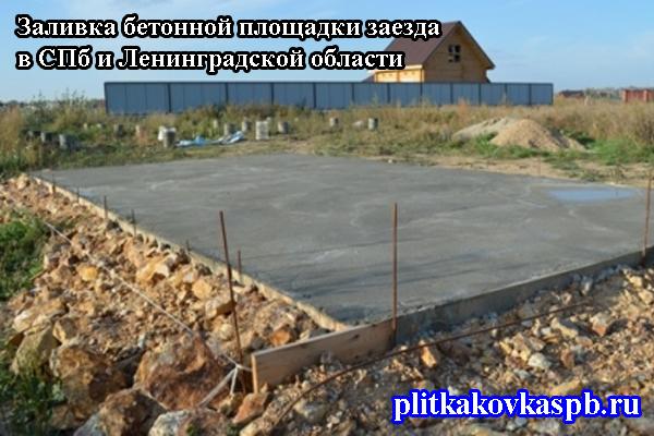 Бетонированные площадки под автомобиль в СПб и Ленинградской области