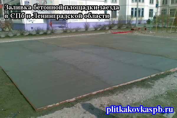 Заливка бетонной площадки заезда: основные моменты
