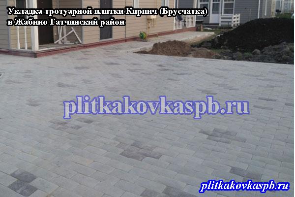 Укладка тротуарной плитки Кирпич (Брусчатка) в Жабино Гатчинский район