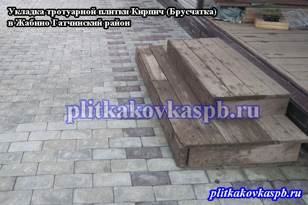 Тротуарная плитка в Жабино: укладка тротуарной плитки Кирпич (или Брусчатка)