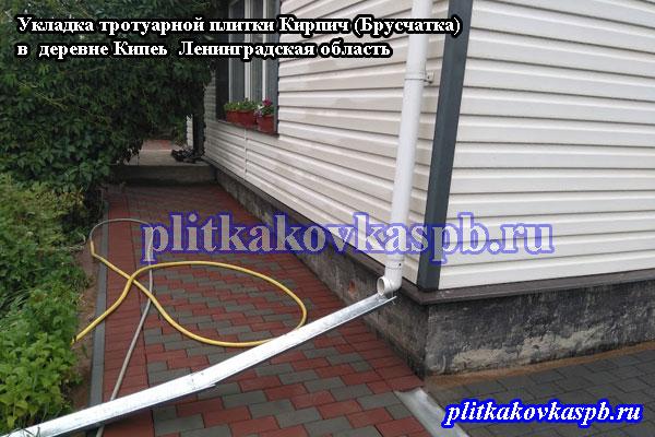 Укладка тротуарной плитки Кирпич (Брусчатка) в деревне Кипень Ленинградская область
