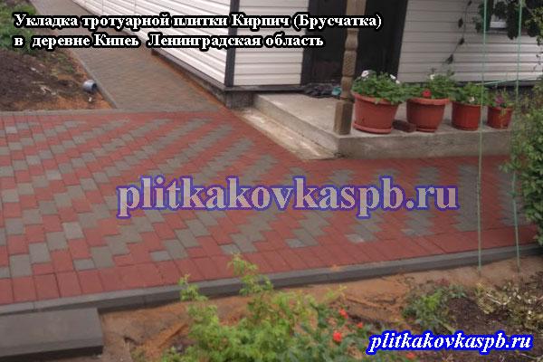 Пример укладки тротуарной плитки Брусчатка в деревне Кипень Ленинградской области