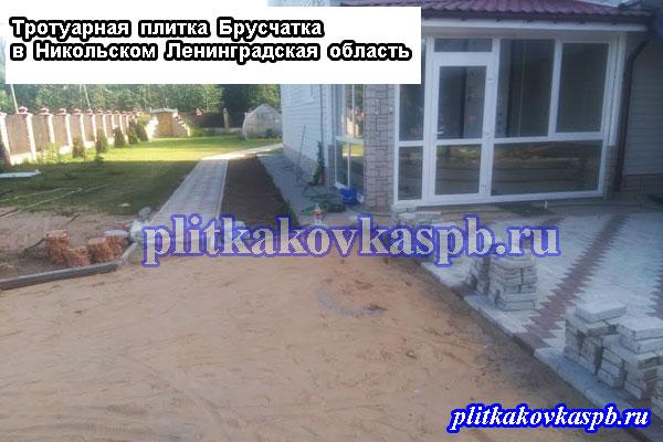 Укладка тротуарной плитки в Никольском (Ленинградская область)