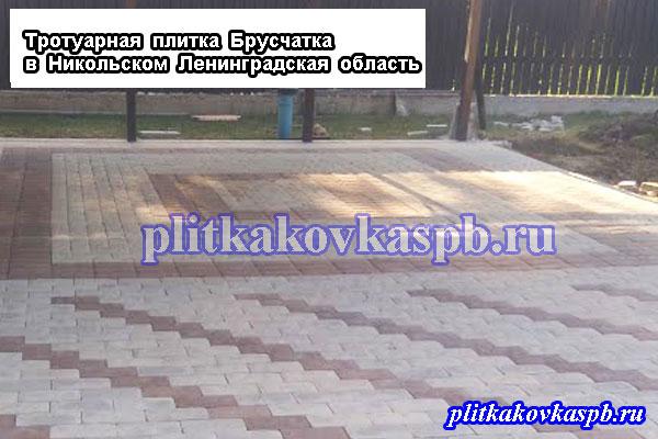 Пример укладки тротуарной плитки брусчатка в Никольском (Ленинградская область)