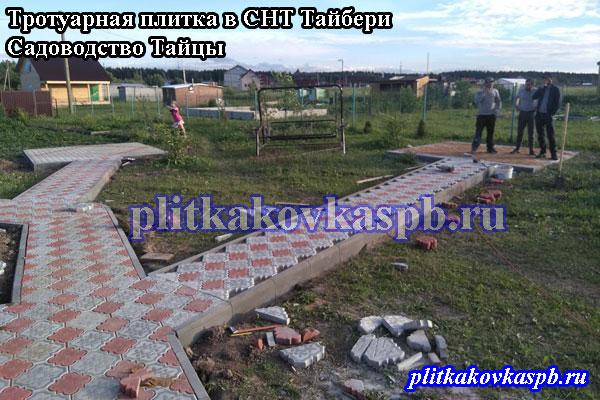 Укладка тротуарной плитки Клевер Краковский(СНТ Тайбери Ленинградская область)
