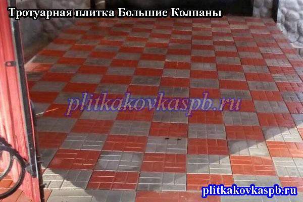 Укладка тротуарной плитки в деревне Большие Колпаны Гатчинского района Ленинградской области от производителя
