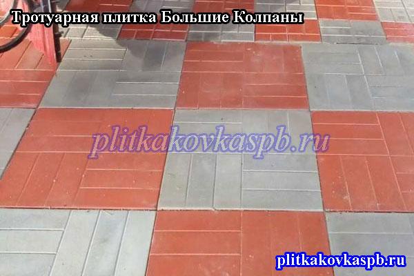 Тротуарная плитка Большие Колпаны: плитки квадратной формы